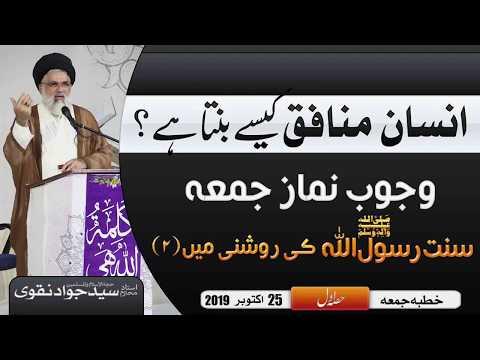 Insan Munafiq kaise Banta hai | Ustad e Mohtaram Syed Jawad Naqvi