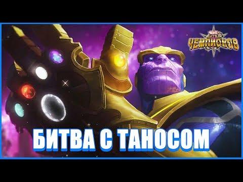 MARVEL: Битва чемпионов - Как я победил Таноса | Битва с Таносом!