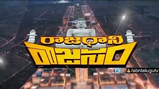 ABN Exclusive Ground Report on AP Capital Amaravati | Rajadhani Rajasam | ABN Telugu