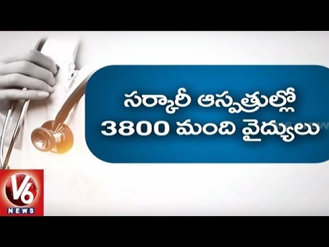 Seasonal Fevers In Telangana | Patients Face Problems Due To Lack Of Doctors | V6 News