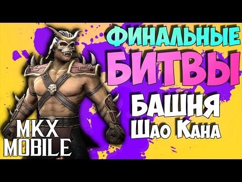 БАШНЯ ШАО КАНА ФИНАЛЬНЫЕ БИТВЫ • Mortal Kombat X Mobile