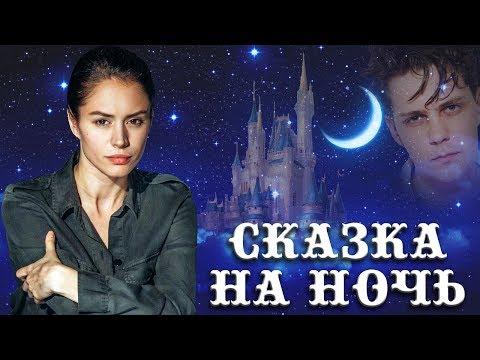ДИАНА ПОЖАРСКАЯ - СКАЗКА НА НОЧЬ | Актеры Сериала ОТЕЛЬ ЭЛЕОН