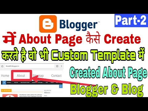 How to create an About Me page for your Blogger Blog | Blogger ke about me kaise likhte hai