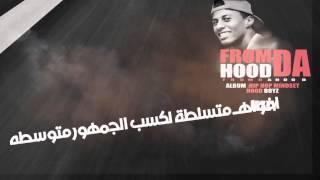 Ali G.x & JeZzy الراب السوداني - From Da Hood