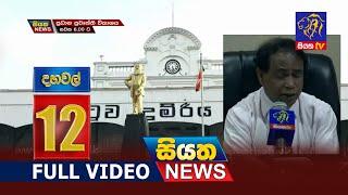 Siyatha News 12.00 PM | 12 - 04 - 2019
