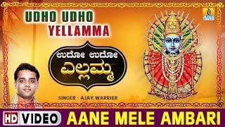 Amma Yellamma - Aane Mele Ambari - Udho Udho Yellamma -  Kannada Album