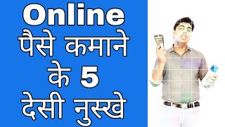 5 ways to earn online money | how to earn online money | get online money and fam