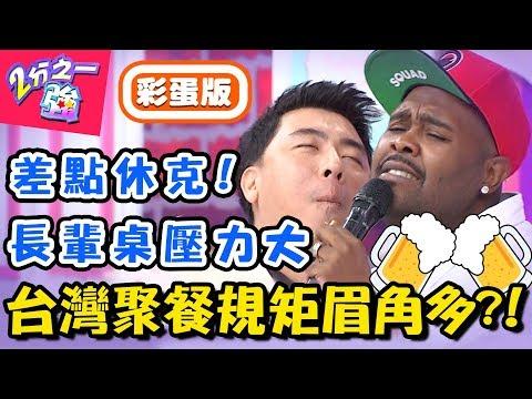 台綜-二分之一強-20181220 老外看不懂!台灣聚餐文化眉角多?!外國人推薦的聚餐餐廳!