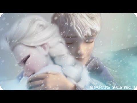 ❄Frozen: Ярость Эльзы 4 | Путь Любви