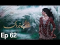 Piya Be Dardi - Episode 62 | A Plus