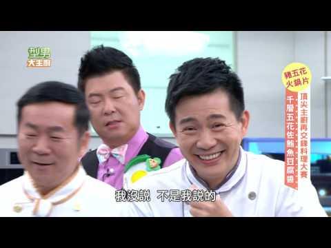 台綜-型男大主廚-20161109 老詹Vs 王師傅 頂尖對決