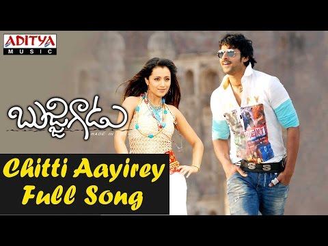 Chitti Aayirey Full Song II Bujjigadu Movie II Prabhas, Trisha