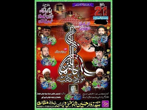 Live Majlis 21 Ramzan 2019 I ImamBargah Syed Momin Shah Shia Miani Multan