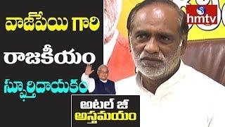 BJP Leader K Laxman About Atal Bihari Vajpayee Demise | hmtv