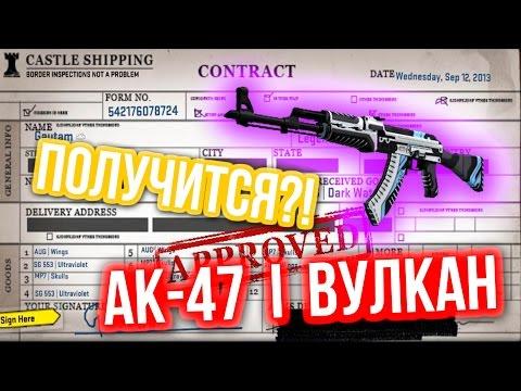 Контракты Обмена : AK-47 I ВУЛКАН - Получится?!