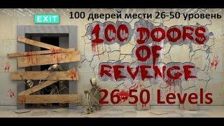 Прохождение игры 100 дверей мести 33 уровень