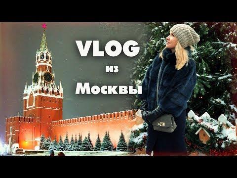 MOSCOW VLOG: МОСКВА✦ШОПИНГ С ДОЧКОЙ✦ КРАСНАЯ ПЛОЩАДЬ✦ТАТЬЯНА РЕВА