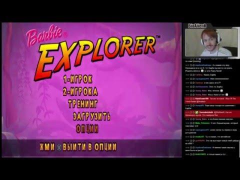 Потрясающий BARBIE EXPLORER