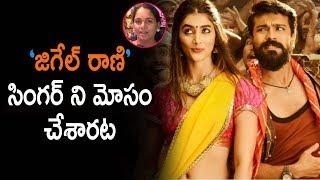 Jigele Rani Singar Avedana | 'జిగేల్ రాణి' సింగర్ ఆవేదన.. |  Latest Telugu Cinema News
