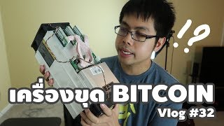 Vlog #32 : เครื่องขุดบิทคอยน์ (ไม่ได้รีวิวว้อยย)
