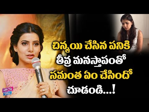 Akkineni Samantha Shocking Decision About Chinmayi | Naga Chaitanya | Tollywood | YOYO Cine Talkies