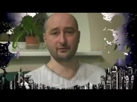 Аркадий Бабченко - Персонально ваш (21.06.2017)