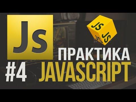 Уроки JavaScript Практика #4 Пишем выпадающее меню