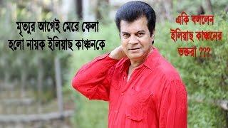 মৃত্যুর আগেই মেরে ফেলা হলো নায়ক ইলিয়াছ কাঞ্চনকে | Elias Kanchon | Bangla Latest News Today