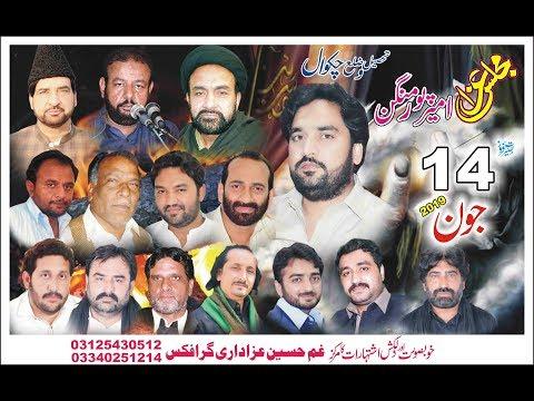 Live Majlis 14 June 2019 Ameerpur Mangan Chakwal
