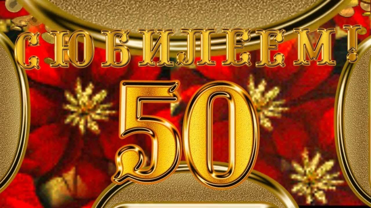 50 лет мужчине музыкальные поздравления 30