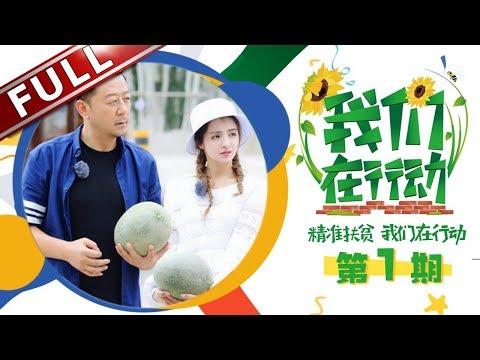 陸綜-我們在行動S2-20180818-EP 01-郭濤王景春兩位影帝當苦力宣傳巴楚香瓜