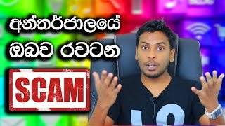 Typical Online Fraud Schemes (SCAM) Explained in Sinhala