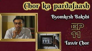 Abar Bomkesh (Chitrochor) - Byomkesh Bakshi: Ep#11 - Tasvir Chor