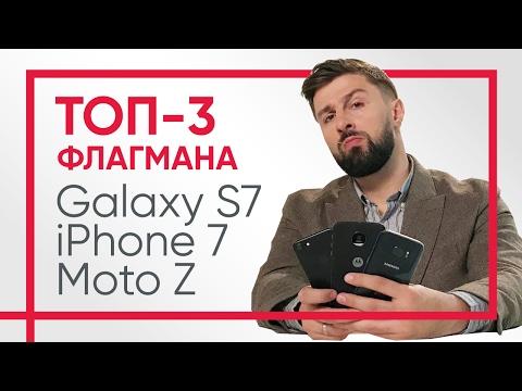 Galaxy S7, iPhone 7, Moto Z: ТОП-3 самых нашумевших флагмана