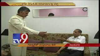 CM Chandrababu Naidu meets Governor Narasimhan