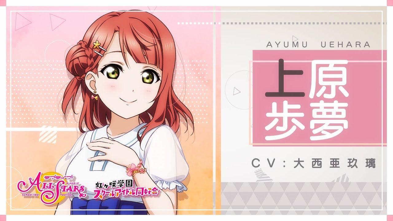 虹ヶ咲学園スクールアイドル同好会の画像 p1_20