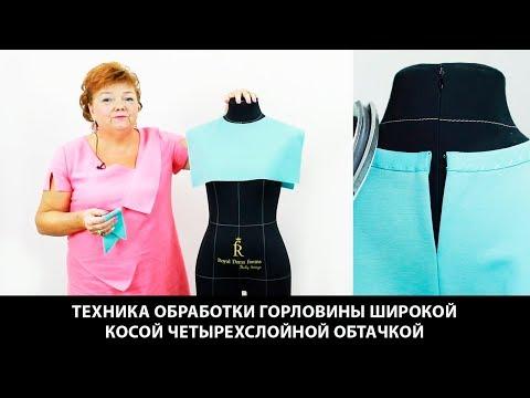 Обработка горловины широкой косой четырехслойной обтачкой Пошаговый мастер класс по шитью