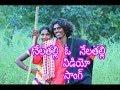 nela thalli o nela thalli video  song by gounikadi kondaiah