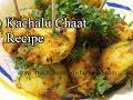 Potato Chaat Recipe   Kachalu Recipe   Ramadan Special   My Kitchen My Dish MP3