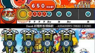 太鼓達人_Smosh 終極刺客信條歌3 ULTIMATE ASSASSIN