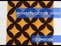 Маленькие хитрости пэчворка 17 Как шить блок Монастырское окно mp3