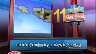29TH JULY 11AM MANI NEWS