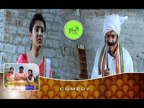 KALYANA VEEDU | TAMIL SERIAL | COMEDY | SURYA AFRAID IN BUS