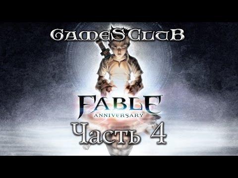 Прохождение игры Fable Anniversary часть 4