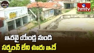 No Sarpanch in Ruyyadi Village from 20 Years | Talamadugu | Adilabad | Jordar News | hmtv