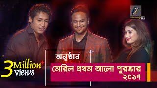 Meril Prothom Alo Puroshkaar 2017 I Maasranga TV I 2018