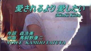 「愛されるより 愛したい/Kinki Kids」(僕らの勇気 未満都市 主題歌)歌ってみた[KAMIJO]