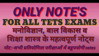 Only note's for all tete's exzams