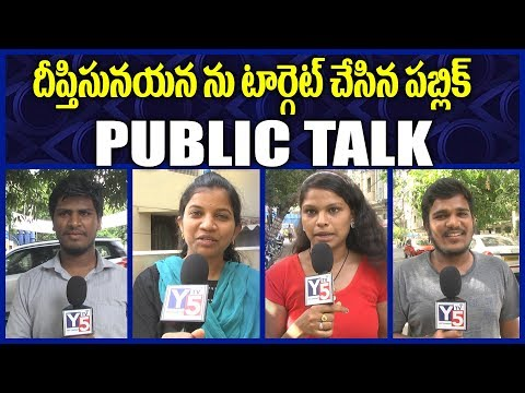Public Opinion on the Performance of Deepthi Sunaina of Bigg Boss 2 Telugu | Y5 tv |