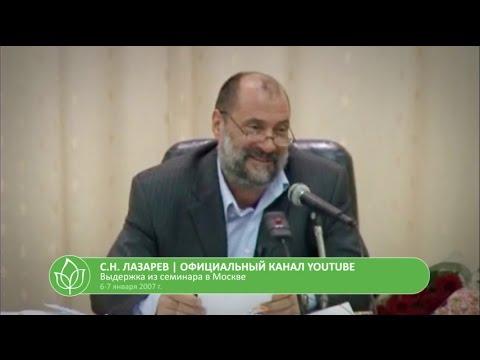 С.Н. Лазарев | Фамильярности